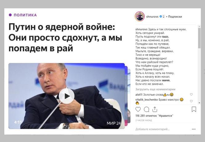 «Мыльте, граждане, веревки»: Шнур стихами отозвался на речь Путина про «рай» и «сдохнут»