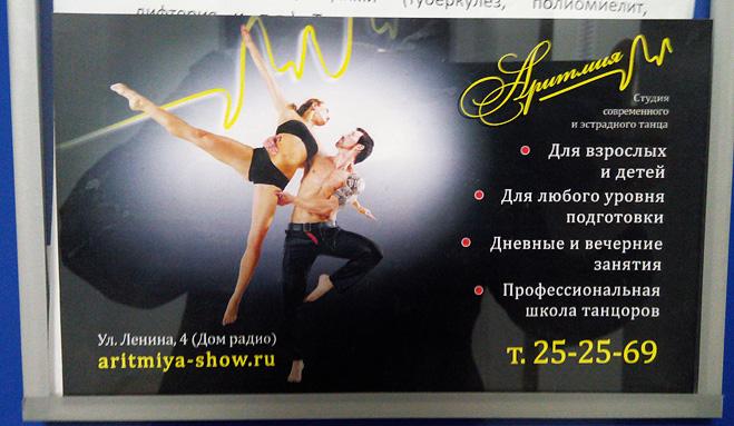 Танцевальная студия «Аритмия»