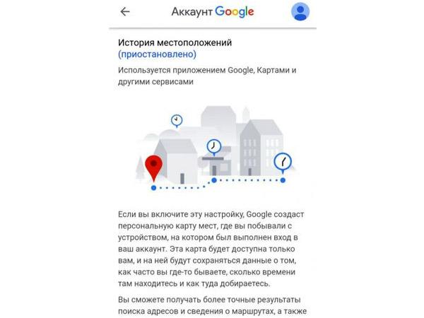Фото №2 - Как запретить «Гуглу» cледить за тобой