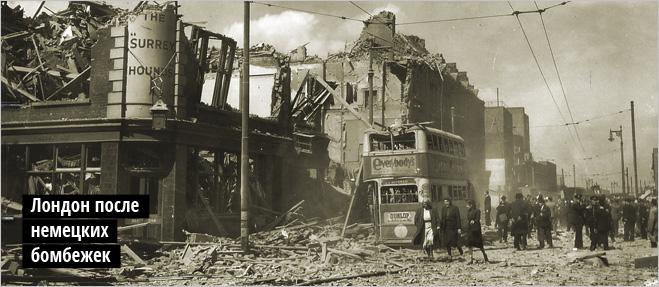 Лондон после  немецких бомбежек