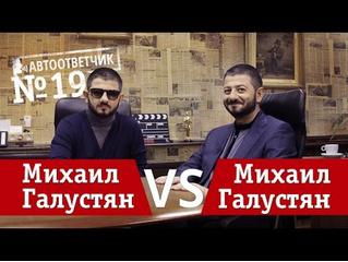 Михаил Галустян отвечает на неудобные вопросы Михаила Галустяна (Автоответчик №19)