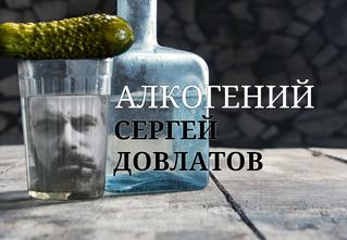 Алкогений: Сергей Довлатов