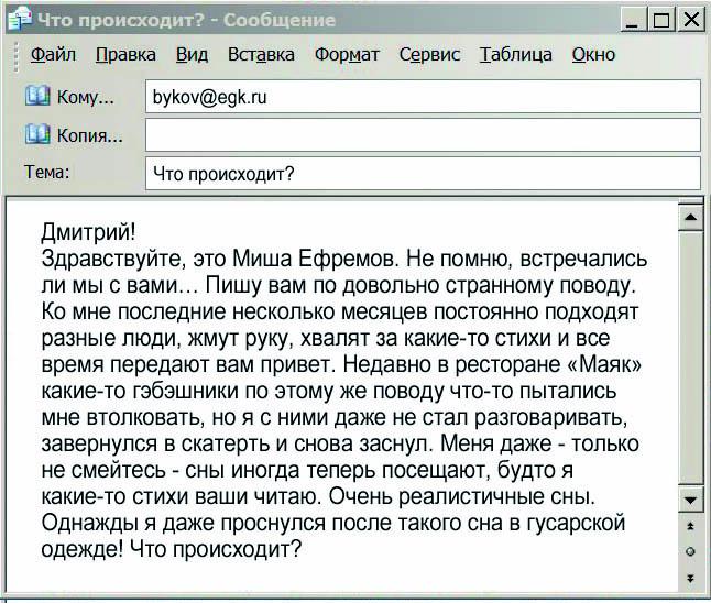 Фото №4 - Что творится на экране компьютера Михаила Ефремова