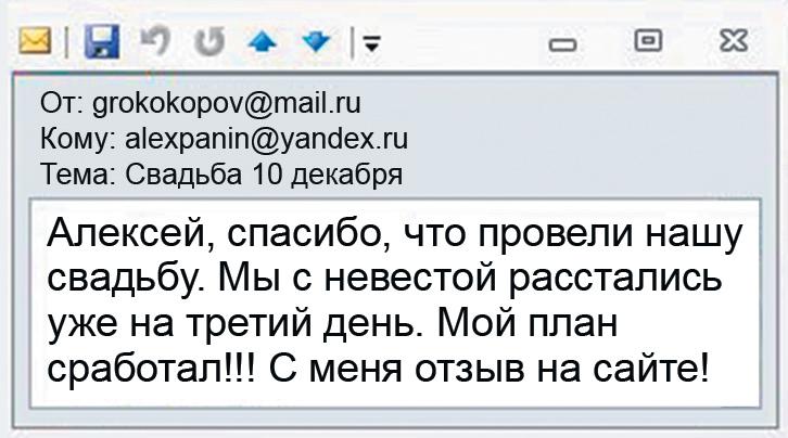 Фото №10 - Что творится на экране компьютера Алексея Панина