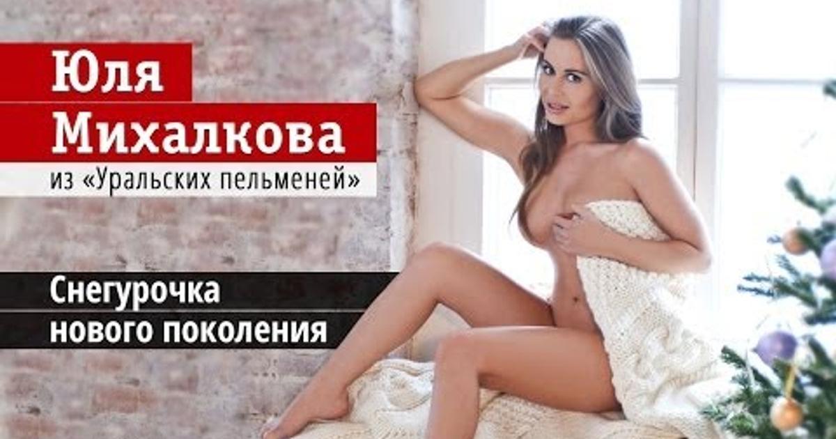 Юля михалкова секс видео не максим