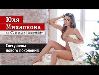 Юля Михалкова — горячая начинка «Уральских пельменей»