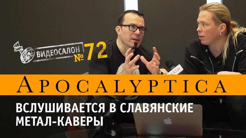 APOCALYPTICA вслушивается на славянские метал-каверы