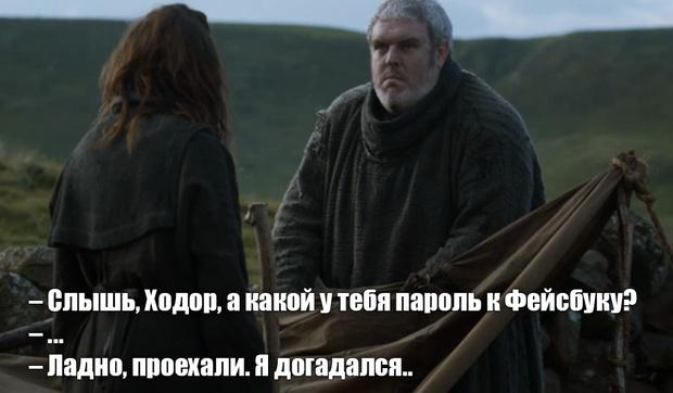 Фото №2 - 24 шутки, которые будут понятны только зрителям «Игры престолов»