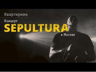 Sepultura — зловещий концерт металистов всколыхнул московский клуб (Квартирник №1)
