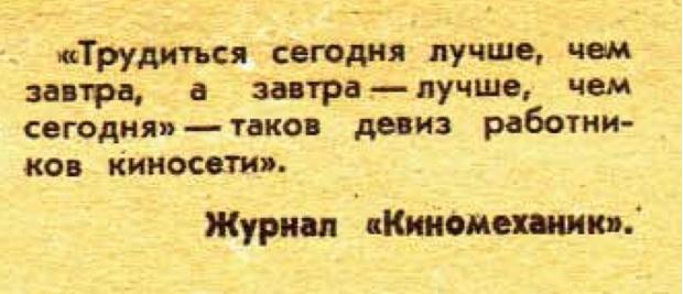 Фото №10 - Идиотизмы из прошлого: 1977 год (выпуск № 8)
