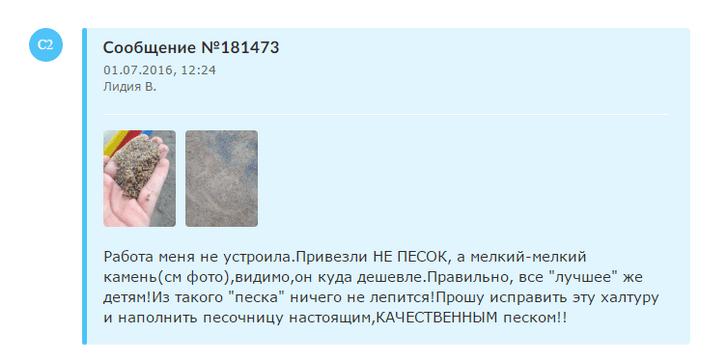 Фото №2 - Переписка питерских коммунальщиков с женщиной, которая развеселила Рунет