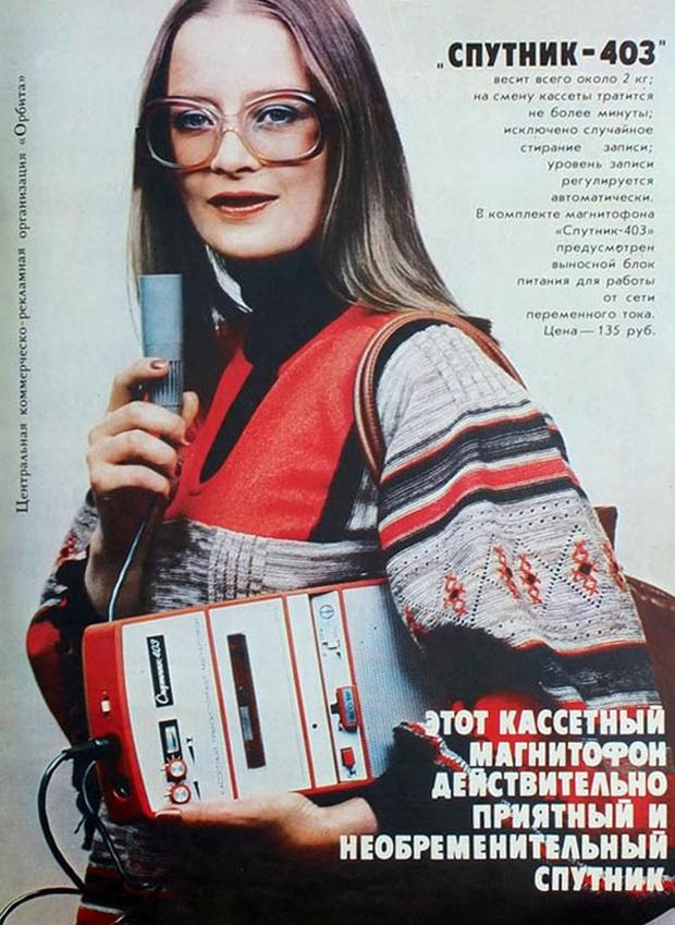 Фото №33 - Советская реклама гаджетов
