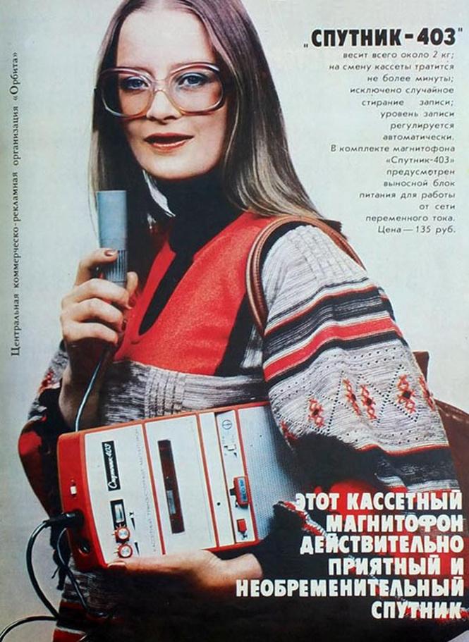 90264-ODE3MWNlMjkyNA Советская реклама гаджетов
