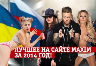 Дана Борисова, российско-украинский конфликт, Саша Грей, Papa Roach и... — все самое лучшее на сайте MAXIM за 2014 год!
