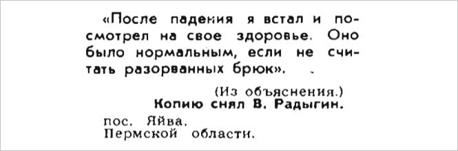 Фото №7 - Идиотизмы из прошлого: 1969 год (выпуск №2)