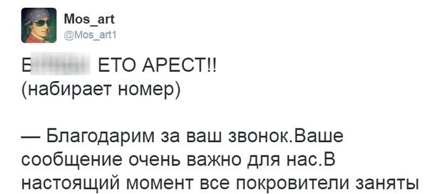 Фото №5 - Избранные шутки о задержании министра экономического развития Алексея Улюкаева