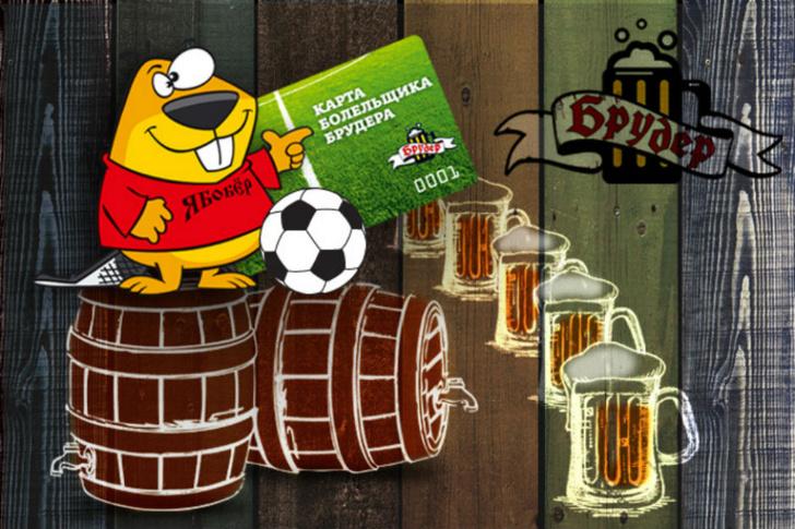 «БРУДЕР» и БРУДЕР-БОБЕР дарят подарки! Любое пиво бесплатно для истинных футбольных болельщиков во время трансляций Чемпионата мира 2018!