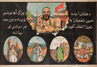 Советские агитплакаты для мусульман