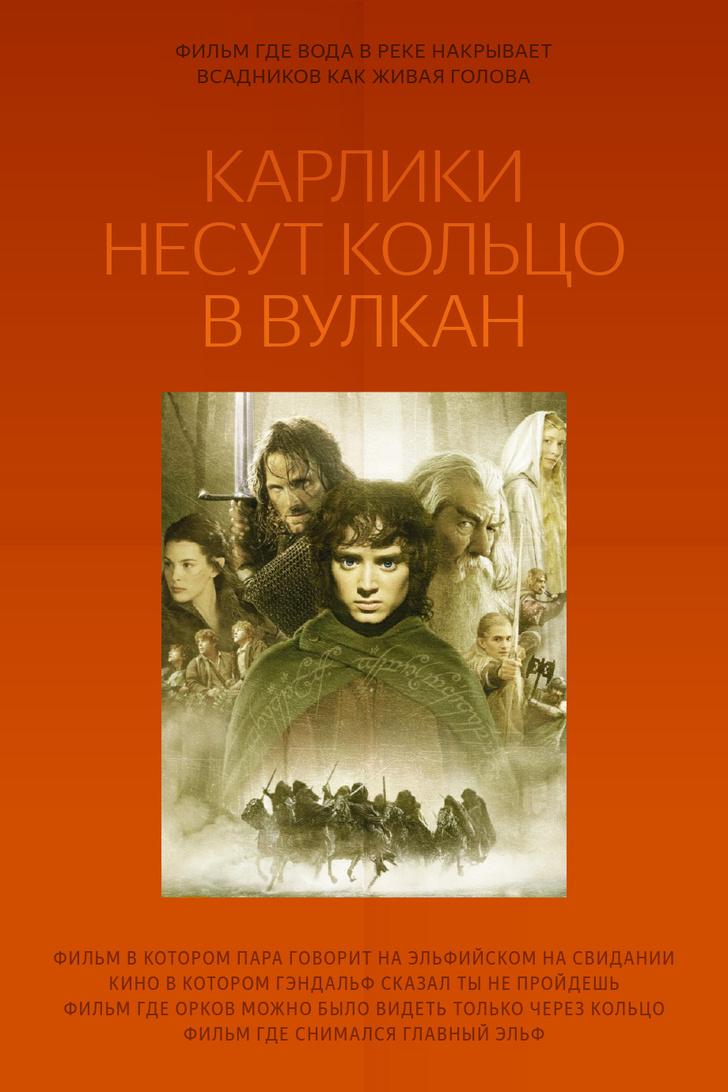 Фото №9 - «Яндекс» составил список запросов, по которым люди ищут фильмы, когда не знают название