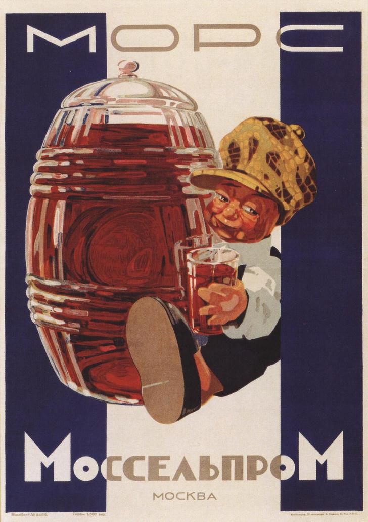 Фото №13 - 17 советских рекламных плакатов 1920-х годов