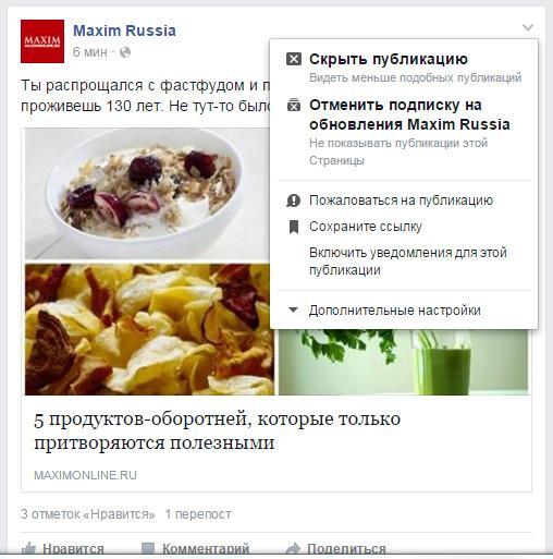 Фото №11 - 12 возможностей «Фейсбука», о которых почти никто не знает