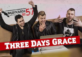 Русские клипы глазами Three Days Grace — Видеосалон № 57