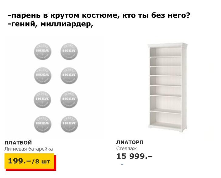 Фото №1 - Клинт Истад, Нойсэмси и тру брандур: в русском паблике шутят над названиями товаров IKEA