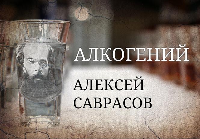 Алкогений: Алексей Саврасов