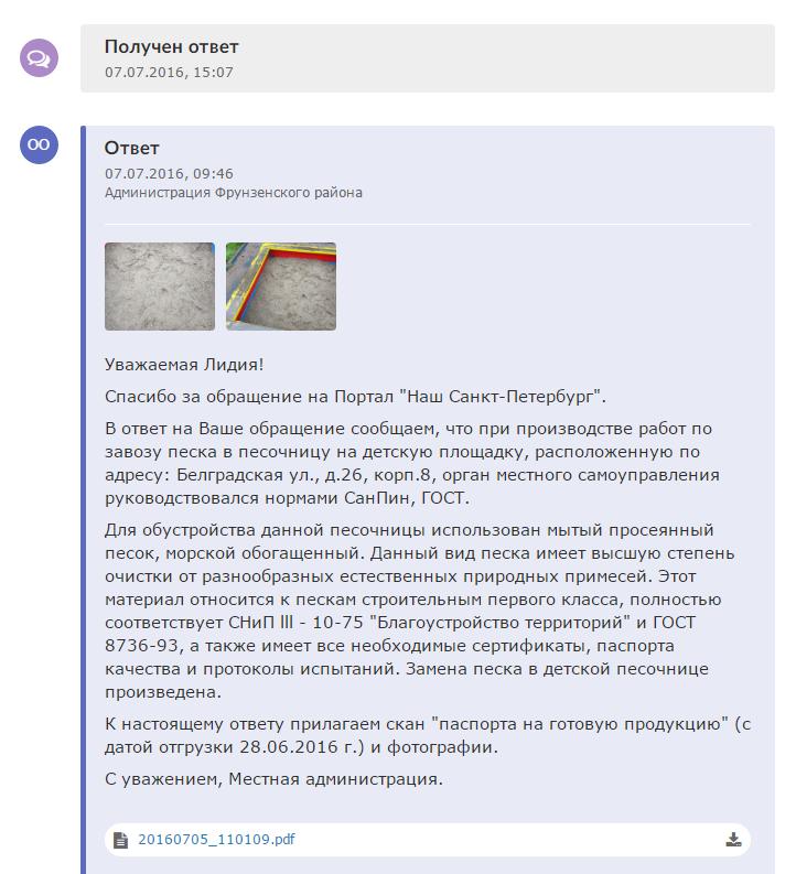 Фото №4 - Переписка питерских коммунальщиков с женщиной, которая развеселила Рунет