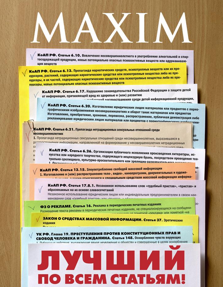 Фото №6 - Рекламные плакаты журнала MAXIM, которые нам запретили публиковать