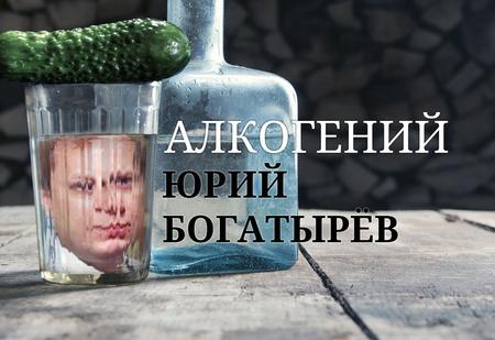 Алкогений: Юрий Богатырев