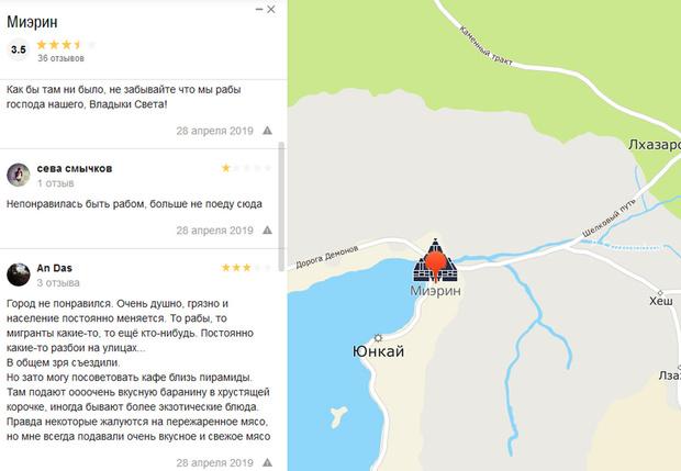 Фото №23 - У «2ГИС» появилась карта Вестероса, и на ней много смешных комментариев обычных пользователей