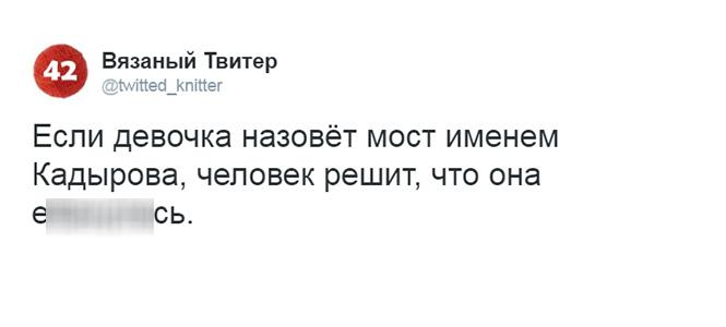 Фото №1 - Лучшие шутки о мосте Ахмата Кадырова в Санкт-Петербурге