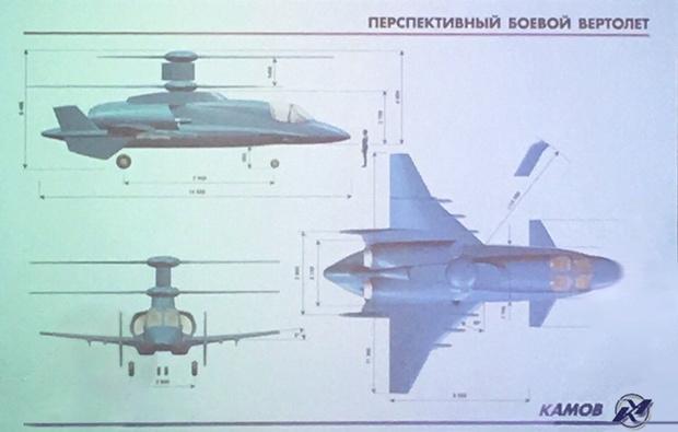 Фото №3 - Военный блог опубликовал кадры презентации секретного российского вертолета