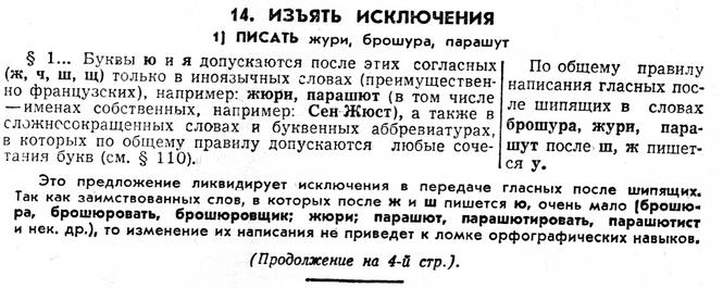 Почему мы не пишем «жури», «доч» и «огурци»? 52 года несостоявшейся реформе русского языка!