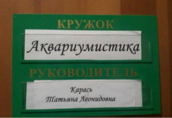 Карась Татьяна Леонидовна