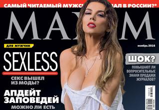 Анна Седокова в объективе Антонио Бандераса для ноябрьского MAXIM!