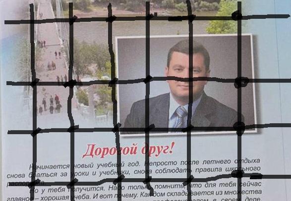 Фото №1 - Школы Оренбурга закупили дневники с обращением мэра, которого арестовали за коррупцию
