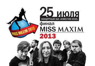 Группа «БИ-2» на финале конкурса MISS MAXIM 2013