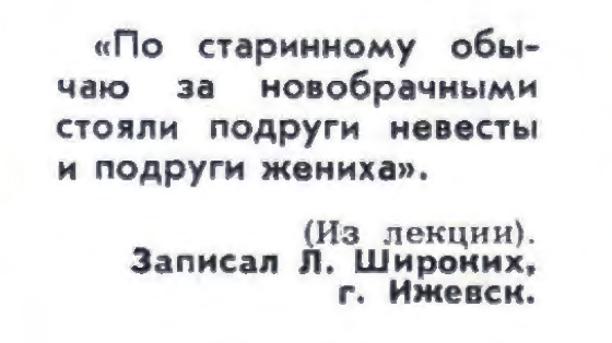 Фото №12 - Идиотизмы из прошлого: 1975 и 1976 годы (выпуск № 7)