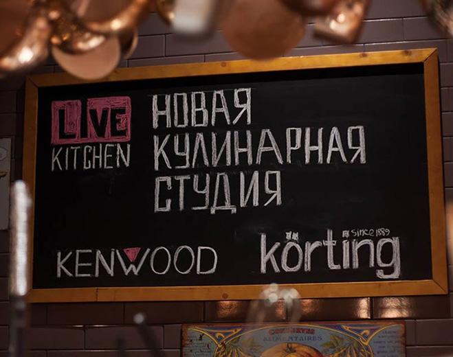 Новая кулинарная студия Live Kitchen