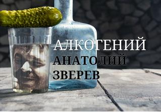 Алкогений: Анатолий Зверев