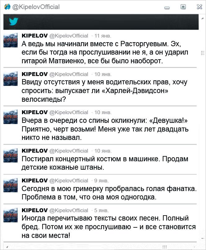 Твиттер Валерия Кипелова