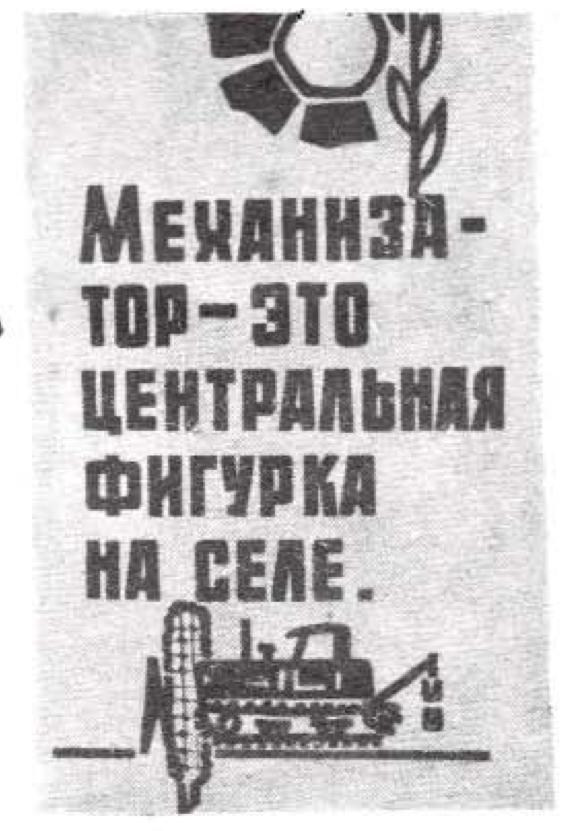 Фото №2 - Идиотизмы из прошлого: 1974 год (выпуск №6)
