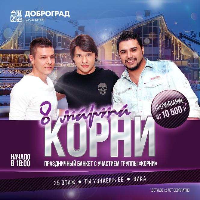 Ну и самое важное: 8 марта в парк-отеле Доброград будет проходить вечерний банкет с выступлением группы «Корни». Кажется, мы знаем, куда ты повезешь подругу отмечать праздник в этом году…