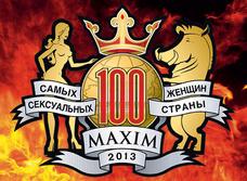100 самых сексуальных женщин страны 2013. Как составлялся рейтинг. Места с 100 по 91