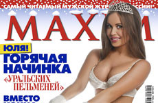 MAXIM в январе