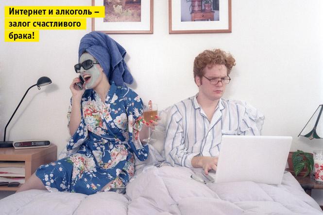 Интернет и алкоголь– залог счастливого брака!