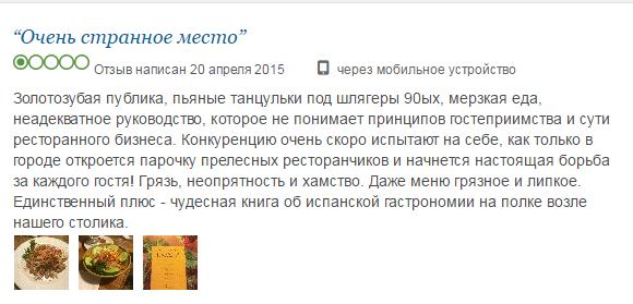 Фото №18 - «Потрудитесь одеться празднично!», или Самый негостеприимный ресторан в России