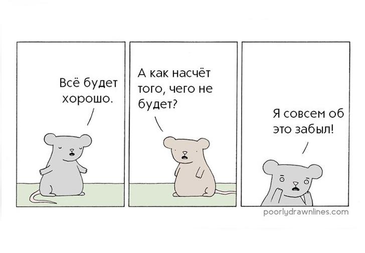 Фото №1 - 30 жизненных комиксов Poorly Drawn Lines на русском